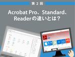 Acrobat Pro、Standard、Readerの違いは?