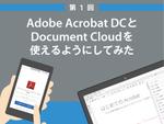 Adobe Acrobat DCとDocument Cloudを使えるようにしてみた