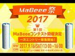 乾電池型IoT「MaBeee」のアイデアコンテストが開催