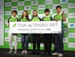 復興支援自転車イベント「ツール・ド・東北 2017」5月22日エントリー開始