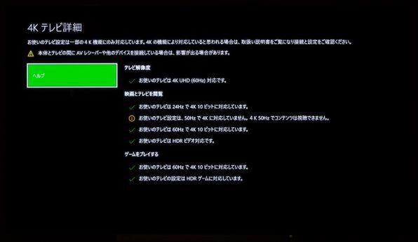 「Xbox One S」など、4K BD対応プレーヤーだと、このようにテレビの診断機能を用意する機種もある。この画面でHDR非対応と表示された場合、HDMIケーブルを確認してみよう