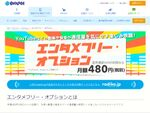 BIGLOBEの通信量がノーカンになる「エンタメフリー・オプション」にradiko.jpが追加