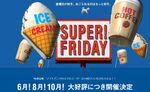 ソフトバンク、6月のSUPER FRIDAYはセブンイレブンのアイス!