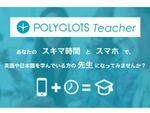 スキマ時間があれば英語の先生になれる「POLYGLOTS Teacher」