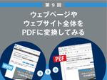 ウェブページやウェブサイト全体をPDFに変換してみる