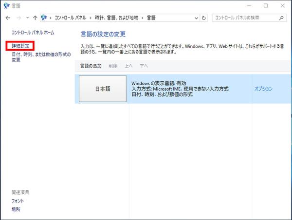できない windows10 日本 語 入力