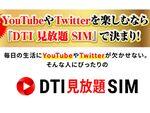 DTI、YouTubeとTwitterのデータ通信量がカウントされない新プランを発表