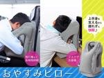 20秒で膨らむおやすみピロー 長距離移動でも快適睡眠