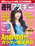 週刊アスキー No.1128 (2017年5月30日発行)