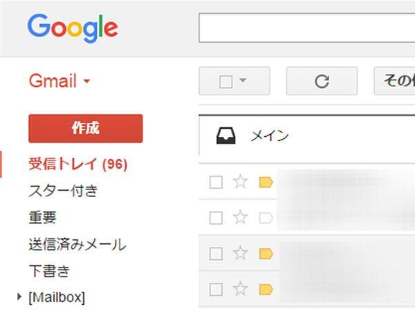 Gmailを完璧に使い倒す(秘)テクニック