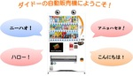 4ヵ国語対応のダイドードリンコ自動販売機 東京進出