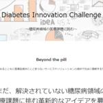 糖尿病治療に貢献するビジネスプラン募集のコンテスト開催
