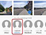 iPhoneのAirDropなら連絡先を知らせずに写真をやりとりできる