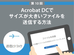 Acrobat DCでサイズが大きいファイルを送信する方法