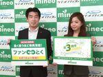 mineo、3周年で長期ユーザー向け特典&月5GBプランを月6GBに増量に