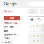 Gmailに届いたメールをTrelloのカードとして登録する方法