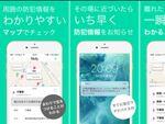 近隣の犯罪情報を素早く通知するiPhone向け防犯アプリ「Moly」