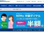 ニフティ、MVNO「NifMo」にて通話半額/10分かけ放題を提供開始