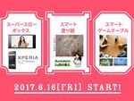 発売日間近!? Xperia XZ PremiumとTouchの体験イベントが渋谷で6月16日開催