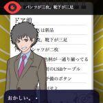 殺人事件の謎を解く推理ゲーム―注目のiPhoneアプリ3選