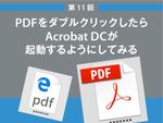 PDFをダブルクリックしたらAcrobat DCが起動するようにしてみる