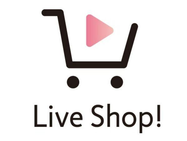 ライブ配信を見ながら気になる商品ポチれるアプリ「Live Shop!」