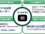 SIMを入れ替えずにおよそ100ヵ国で使えるモバイルWi-Fiルーター