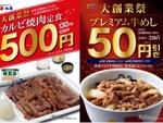 松屋、期間限定でプレミアム牛めしとカルビ焼肉定食が安い