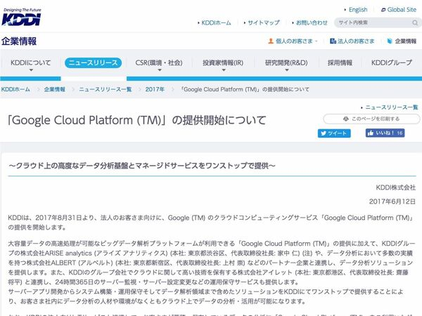 KDDI、Google Cloud Platformの提供を発表 24時間保守・運用も