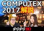 今夜20時ニコ生! キワモノPC続々「COMPUTEX」大解説【デジデジ90】