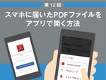 スマホに届いたPDFファイルをアプリで開く方法
