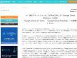 IoT通信プラットフォームSORACOM、Google Cloud Platformに対応