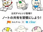 三日坊主防止アプリ「みんチャレ」勉強ノート共有アプリ「Clear」とサービス連携