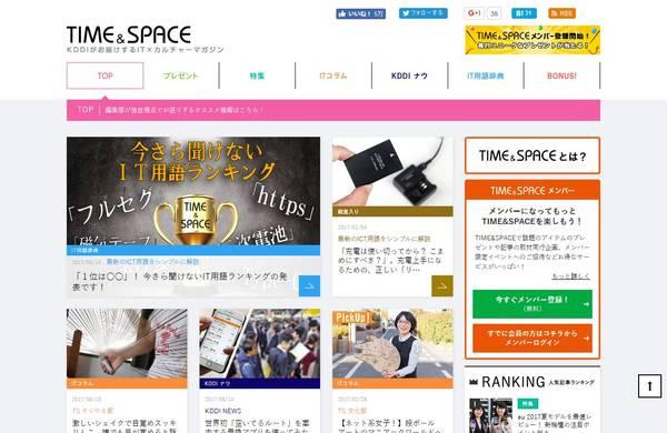 KDDIの情報マガジン「TIME&SPACE」がリニューアルしユーザー参加型サイトへ