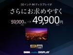 DMM.com、50型4Kディスプレーが価格改定で1万円引き