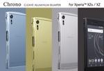 Xperia XZs用のチタン製バンパー 美しい鏡面仕上げは職人の手仕事