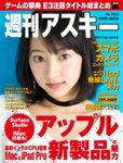 週刊アスキー No.1131 (2017年6月20日発行)