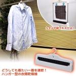 今日着たい1着を80度の温風で速乾できるハンガー乾燥機