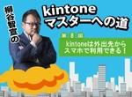 kintoneは外出先からスマホで利用できる!