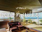 一流ホテル予約サイト「Relux」民泊市場へ本格参入