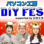 本日12時から!秋葉原ラジオ会館からジサトラとパソコン工房がDIY Fesを開催【デジデジ90】