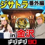 本日14時から生放送!つばさ先生の熱血PC自作教室inパソコン工房 金沢南店【デジデジ90】