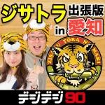 ジサトラ全国出張!2月6日は愛知県豊橋市でつばさが大暴れPC自作ニコ生【デジデジ90】