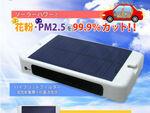 花粉・PM2.5を99.9%カットで車内快適! ソーラー空気清浄機