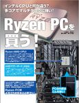 AMD CPU「Ryzen」がいまの最強CPUだっ!!