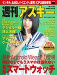 週刊アスキー No.1132 (2017年6月27日発行)