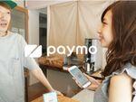 わりかんアプリ「paymo」リアル店舗で支払いできるサービス提供