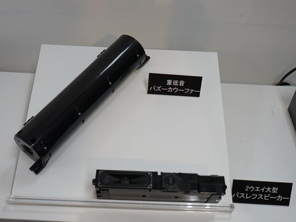 「重低音バズーカスピーカー」システム