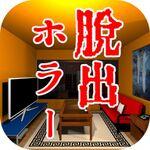 後ろに気配を感じながら脱出を目指すホラーゲーム―注目のiPhoneアプリ3選