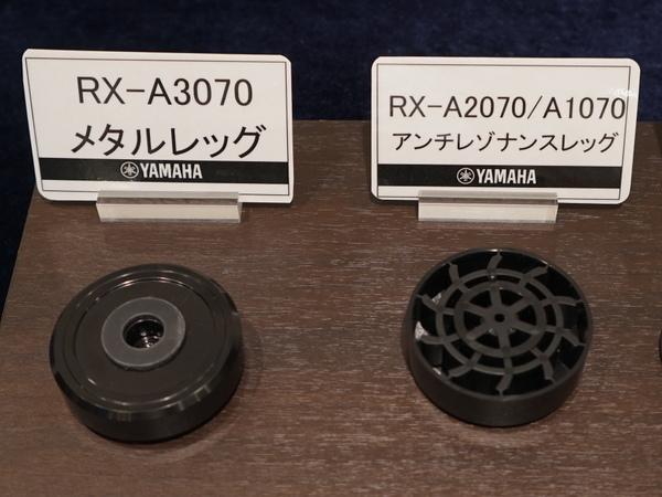 インシュレーターが新しくなった。RX-A3070は従来のものを引き続き採用する